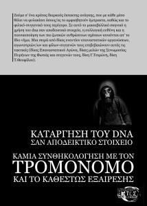 τρομο1β