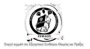 cropped-τεφλον-5